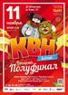 КВН Алтай в Барнауле