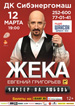 «Жека. Евгений Григорьев. Чартер на любовь» в Барнауле