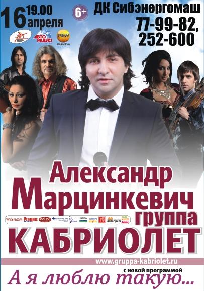 Афиша концертов группы кабриолет билет театр фоменко