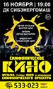 «Симфоническое КИНО» в Барнауле