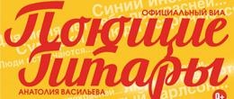 ВИА «Поющие гитары» в Барнауле