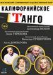 «Калифорнийское Танго» в Барнауле