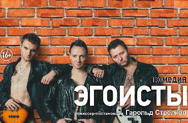 «Эгоисты» в Барнауле