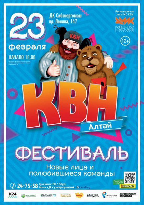 Фестиваль лиги «КВН – Алтай» в Барнауле