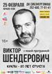 Виктор Шендерович в Барнауле