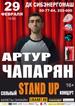Артур Чапарян. Сольный Stand Up концерт в Барнауле