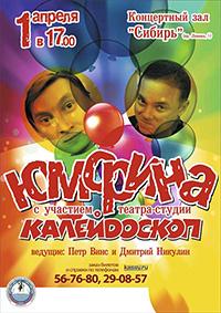 Юморина в Барнауле