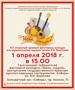«Звени, струна!» в Барнауле