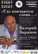 «Где кончаются слова…» в Барнауле