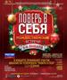 «Рождественские встречи» в Барнауле