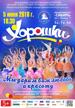 «Мы дарим вам любовь и красоту» в Барнауле