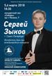 Сергей Зыков и оркестр «Сибирь» в Барнауле