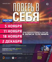 «Поверь в себя!» в Барнауле