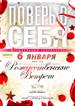 Рождественские встречи в Барнауле