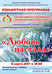 «Любовь настанет» в Барнауле