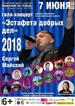 «Эстафета добрых дел» в Барнауле