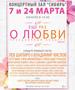 «Еще раз о любви» в Барнауле