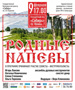 «Родные напевы» в Барнауле