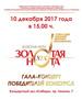 «Золотая нота» в Барнауле