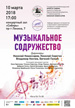 «Музыкальное содружество» в Барнауле