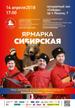 «Ярмарка сибирская» в Барнауле