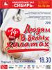 «Людям в белых халатах» в Барнауле