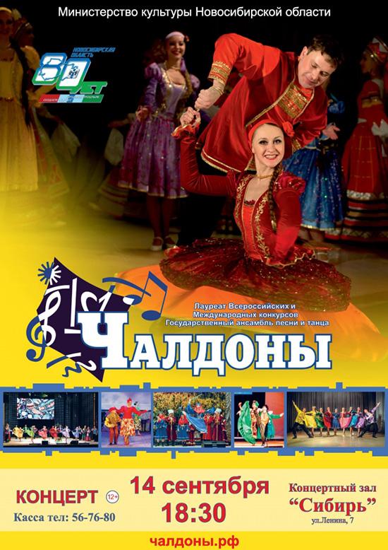 «Чалдоны» в Барнауле