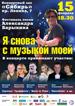 «Я снова с музыкой моей» в Барнауле