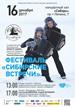 «Сибирские встречи» в Барнауле