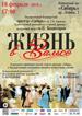 «Жизнь в вальсе» в Барнауле