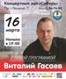 Виталий Гасаев в Барнауле
