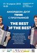 Аккордеон-дуэт «Twins» в Барнауле