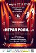 «Играя роли…» в Барнауле