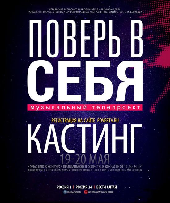 «Поверь в себя» в Барнауле