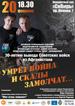 Группа «Бачи» в Барнауле