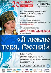 «Я люблю тебя, Россия!» в Барнауле