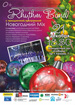 «Новогодний Mix» в Барнауле