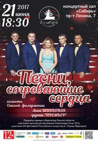 «Песни, согревающие сердца» в Барнауле