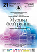 «Музыка без границ» в Барнауле