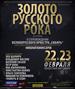 «Золото русского рока» в Барнауле