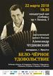 «Бело-чёрное удовольствие» в Барнауле