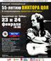 «Виктор Цой – 55!» в Барнауле