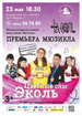 «Цветные сны Эколь» в Барнауле
