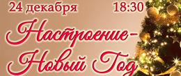 «Настроение – Новый год» в Барнауле
