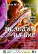 «Мелодии на бис» в Барнауле