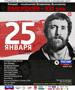 «Высоцкий – XXI век» в Барнауле