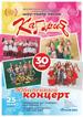 Юбилейный концерт шоу-театра «Каприз» в Барнауле