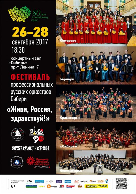 «Живи, Россия, здравствуй!» в Барнауле