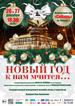 «Новый год к нам мчится…» в Барнауле