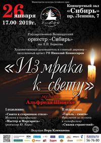 «Из мрака к свету» в Барнауле
